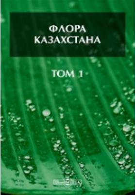 Флора Казахстана. Т. 1