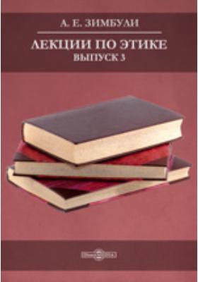 Лекции по этике: учебное пособие. Вып. 3