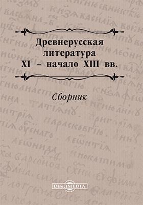 Древнерусская литература XI – начало XIII вв.: художественная литература