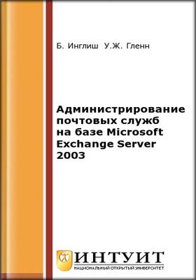 Администрирование почтовых служб на базе Microsoft Exchange Server 200...