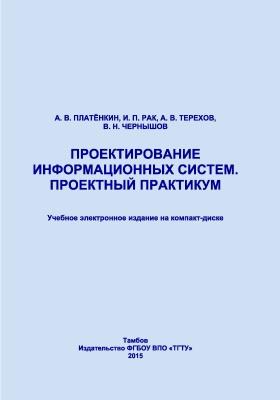 Проектирование информационных систем. Проектный практикум: учебное пособие