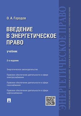 Введение в энергетическое право: учебник