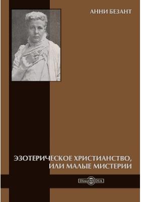 Эзотерическое христианство, или Малые мистерии
