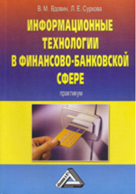 Информационные технологии в финансово-банковской сфере: практикум