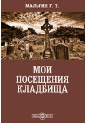 Мои посещения кладбища: художественная литература