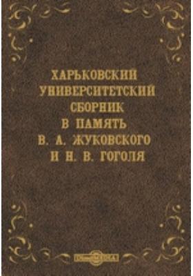Харьковский университетский сборник в память В. А. Жуковского и Н. В. Гоголя