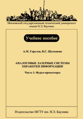Аналоговые лазерные системы обработки информации: учебное пособие, Ч. 1. Фурье-процессоры
