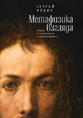 Метафизик а взгляда : этюды о скользящем и проникающем: художественная литература