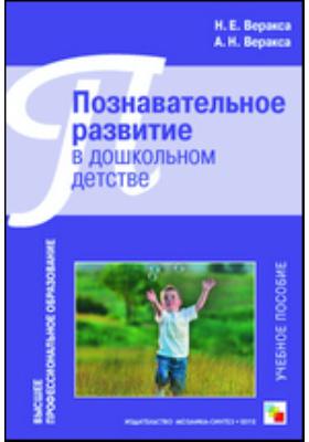 Познавательное развитие в дошкольном детстве: учебное пособие