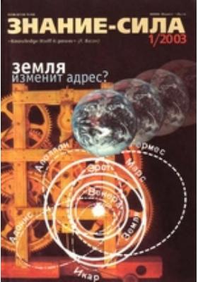 Знание-сила. 2003. № 1