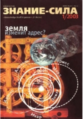 Знание-сила: журнал. 2003. № 1