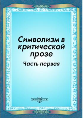 Символизм в критической прозе, Ч. 1