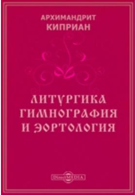 Литургика. Гимнография и эортология