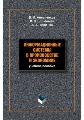 Информационные системы в производстве и экономике: учебное пособие