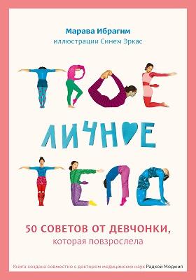 Твое личное тело : 50 советов от девчонки, которая повзрослела: научно-популярное издание