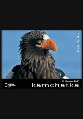 Камчатка = Kamchatka. The Vanishing World