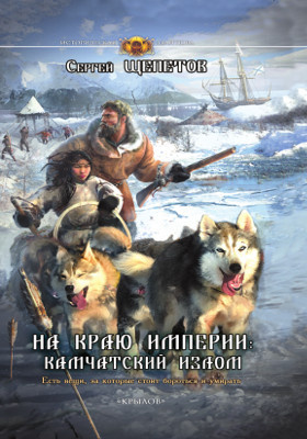На краю империи: художественная литература