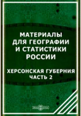 Материалы для географии и статистики России. Херсонская губерния, Ч. 2