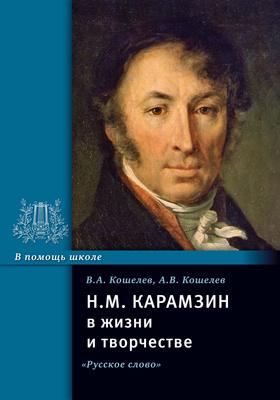Н.М. Карамзин в жизни и творчестве: учебное пособие