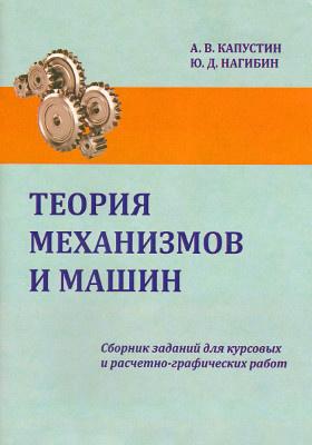 Теория механизмов и машин: сборник заданий для курсовых и расчетно-графических работ