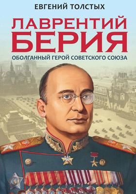 Лаврентий Берия : оболганный Герой Советского союза
