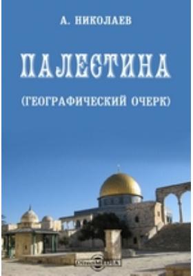 Палестина (географический очерк)