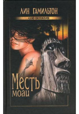 Месть моаи = The Moai Murders : Роман