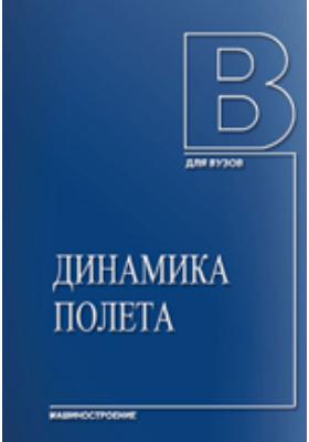 Динамика полета: учебник