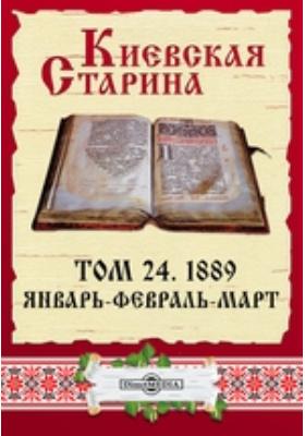 Киевская Старина. 1889. Т. 24, Январь-февраль-март
