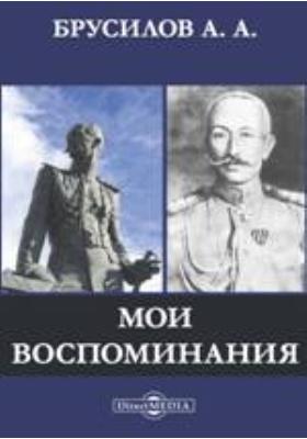 Мои воспоминания : М. - Л. 1929