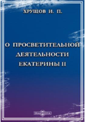 О просветительной деятельности Екатерины II