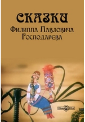 Сказки Филиппа Павловича Господарева: художественная литература