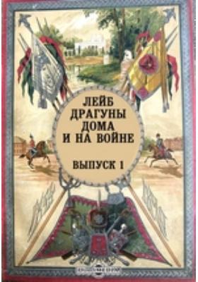 Лейб Драгуны дома и на войне: художественная литература. Вып. 1