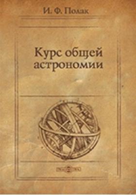 Курс общей астрономии: учебник