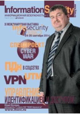 Информационная безопасность = Information Security. 2013. № 5