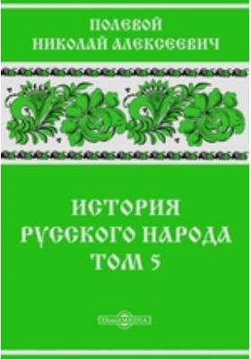 История русского народа. Т. 5