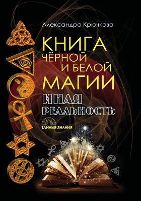 Книга Чёрной и Белой магии : иная Реальность
