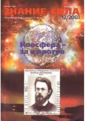 Знание-сила. 2003. № 12