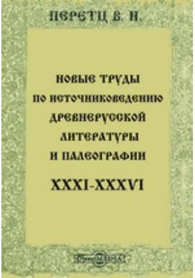 Новые труды по источниковедению древнерусской литературы и палеографии. XXXI-XXXVI