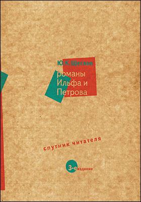 Романы Ильфа и Петрова. Спутник читателя: художественная литература