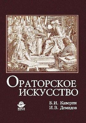 Ораторское искусство: учебное пособие