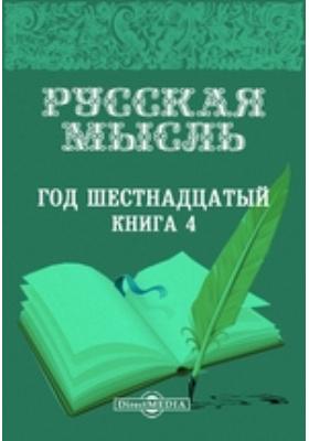 Русская мысль : Год шестнадцатый: журнал. 1895. Книга 4