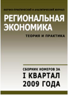 Региональная экономика = Regional economics : теория и практика: научно-практический и аналитический журнал. 2009. № 1/9