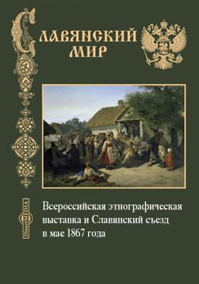 Всероссийская этнографическая выставка и Славянский съезд в мае 1867 года