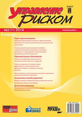 Управление риском: ежеквартальный аналитический журнал. 2014. № 3(71)