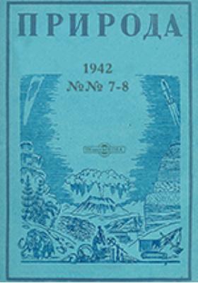 Природа: газета. 1942. № 7-8. 1942 г
