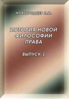 История новой философии права. Курс лекций. Вып. 1