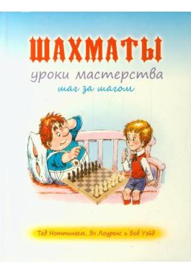 Шахматы: уроки мастерства шаг за шагом = Winning Chess Piece by Piece