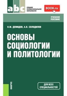 Основы социологии и политологии : Учебное пособие. 2-е издание, стереотипное