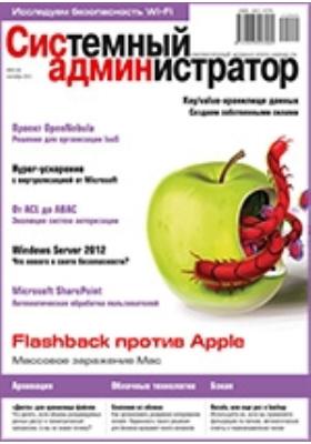 Системный администратор. 2012. № 9 (118)